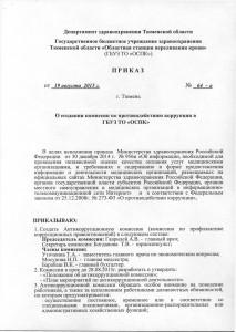 Приказ _О создании комиссии по противодействию коррупции.Стр. 1pg