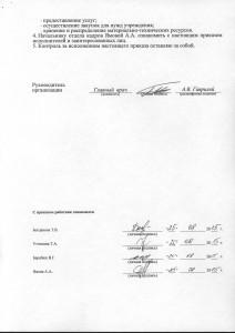 Приказ _О создании комиссии по противодействию коррупции. Стр. 2
