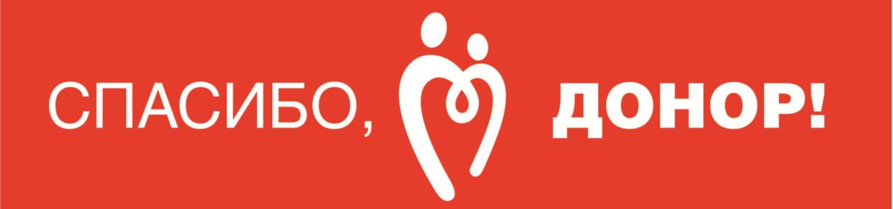 """Государственное бюджетное учреждение здравоохранения Тюменской области """"Областная станция переливания крови"""""""